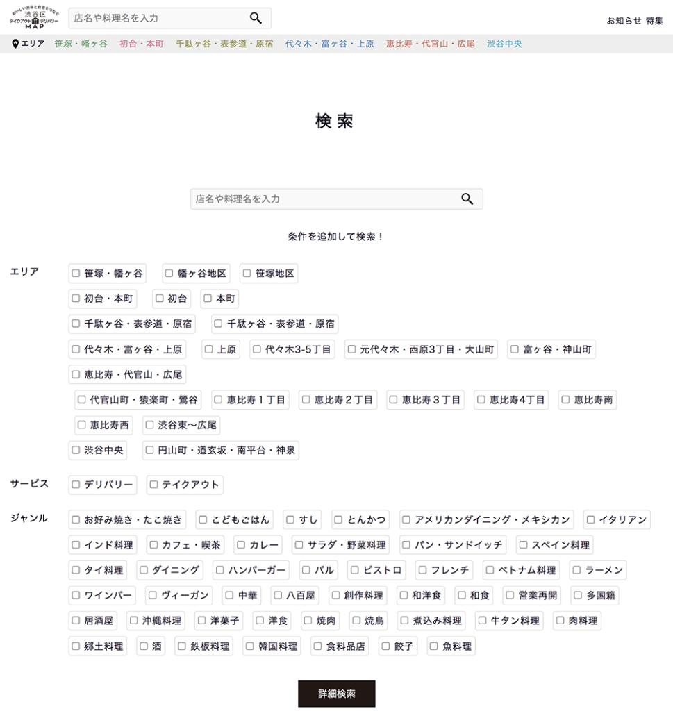 渋谷区テイクアウト・デリバリーMapの追加検索画面
