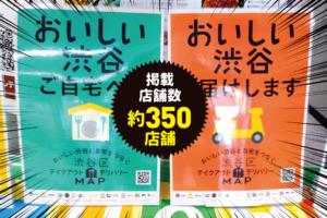 地元サッポログループも応援!お店と有志で集めた「渋谷区テイクアウト・デリバリーMap」に飲食店約350店舗掲載!