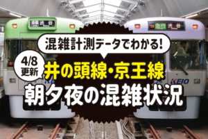 【4/8更新】朝夕夜の混雑状況がわかる!京王電鉄が「井の頭線・京王線の混雑計測データ」を更新しました。