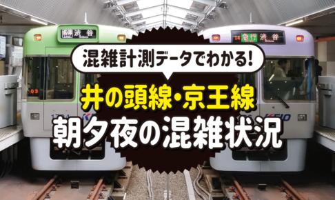【5/5更新】朝夕夜の混雑状況がわかる!京王電鉄が「井の頭線・京王線の混雑計測データ」を更新しました。