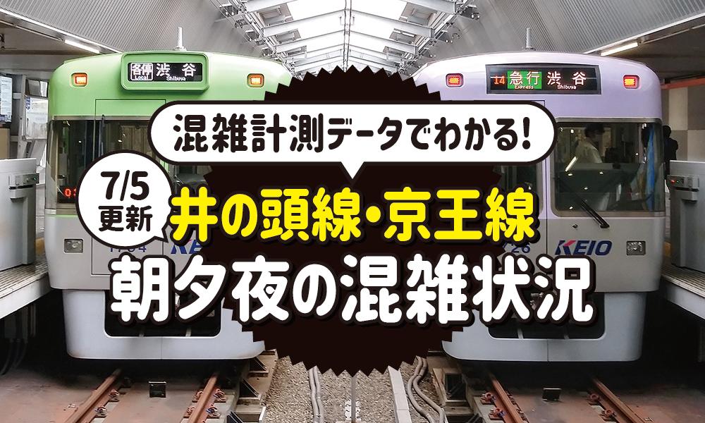 【7/5更新】朝夕夜の混雑状況がわかる!京王電鉄が「井の頭線・京王線の混雑計測データ」を更新しました。