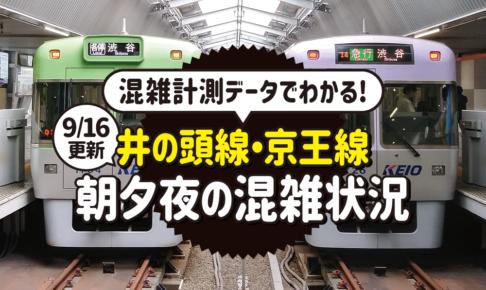 【9/16更新】朝夕夜の混雑状況がわかる!京王電鉄が「井の頭線・京王線の混雑計測データ」を更新しました。