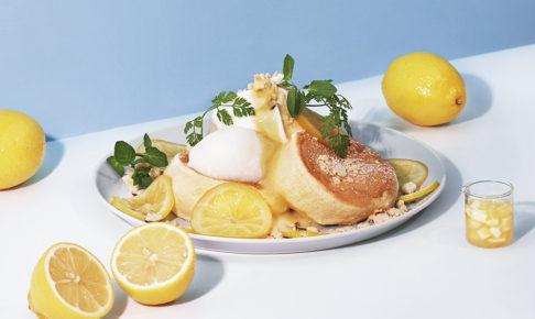 この夏限定の新作!旬レモン&クリームチーズたっぷりの「奇跡のパンケーキ」が吉祥寺と下北沢と渋谷のフリッパーズにも登場!