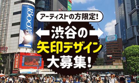 渋谷で「矢印デザイン」大募集!シブヤ・アロープロジェクトがアーティスト応援企画を実施です