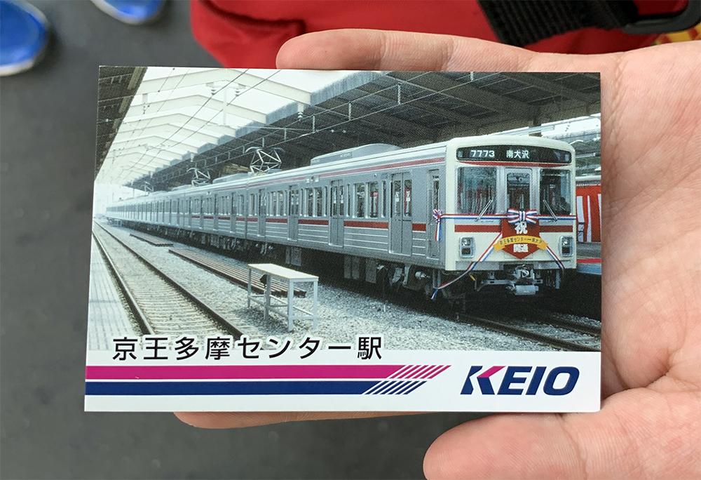 「一日乗車券でGet!京王電車カードラリー第3弾」の京王線・京王多摩センター駅のトレーディングカード