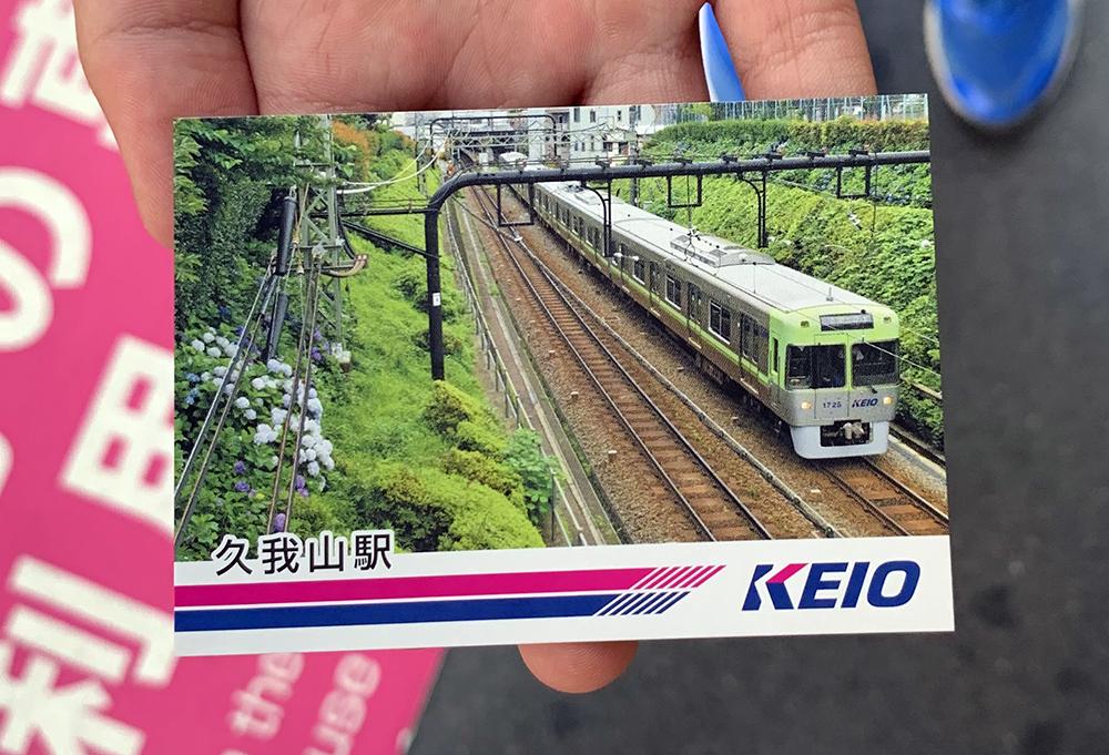 「一日乗車券でGet!京王電車カードラリー第3弾」の井の頭線・久我山駅のトレーディングカード