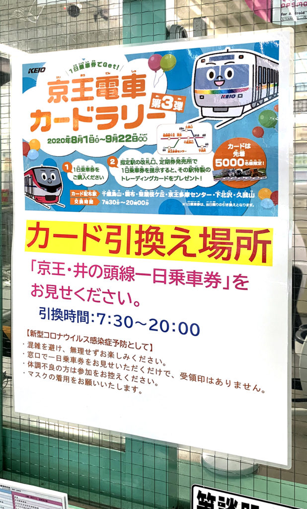 駅窓口に貼られた「一日乗車券でGet!京王電車カードラリー第3弾」のポスター