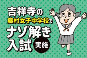 吉祥寺・藤村女子中学校で「ナゾ解き入試」実施!SCRAPが制作した試験内容には「45分の脱出ゲーム」も!