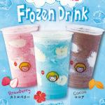 台湾茶ドリンク専門店「HAPPYLEMON」が映える夏限定の〝モクモクメニュー〟を発売!吉祥寺と下北沢と明大前でどうぞ!