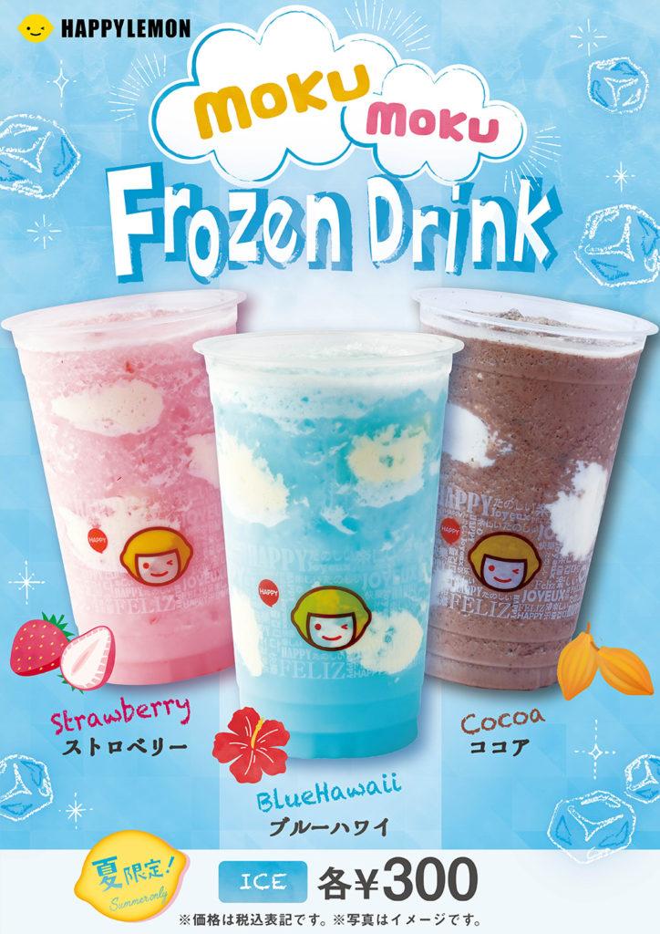 台湾茶ドリンク専門店「HAPPYLEMON(ハッピーレモン)」の夏限定メニュー「モクモクフローズンドリンク」