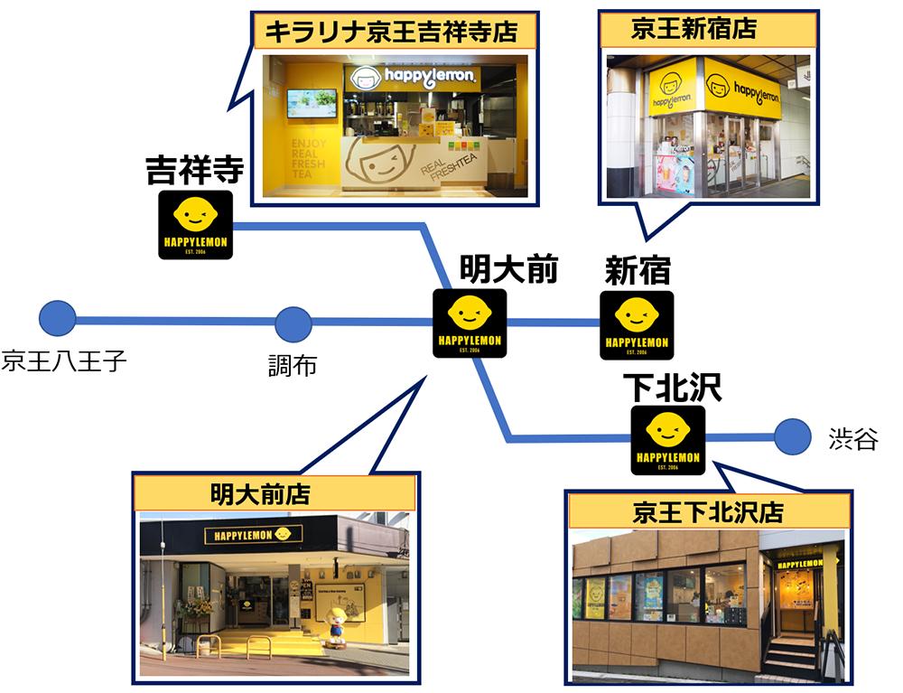 台湾茶ドリンク専門店「HAPPYLEMON(ハッピーレモン)」の全4店舗