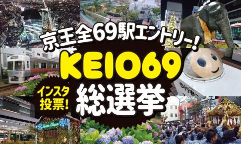 井の頭線・京王線の全69駅エントリー「KEIO69総選挙」開催!インスタ投稿で決める京王全駅ランキング決定戦