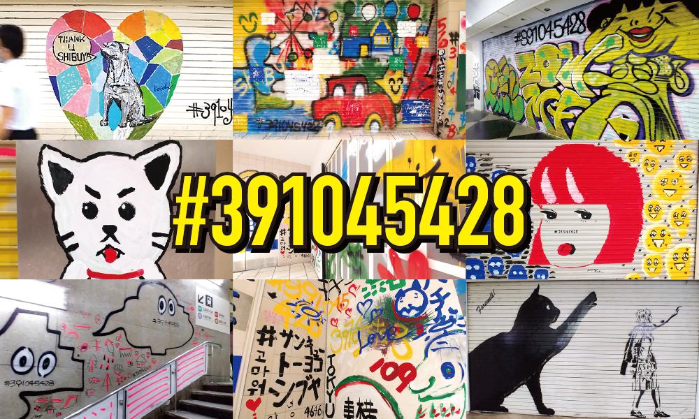 サヨナラ東急東横店!サヨナラ玉川改札!壁一面のグラフィティアートとそこに綴られたメッセージに泣くのを耐えた夜。