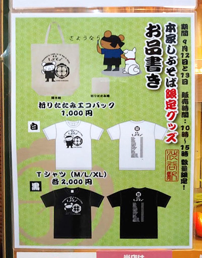 渋谷・本家しぶそばのオリジナルグッズ販売告知ポスター