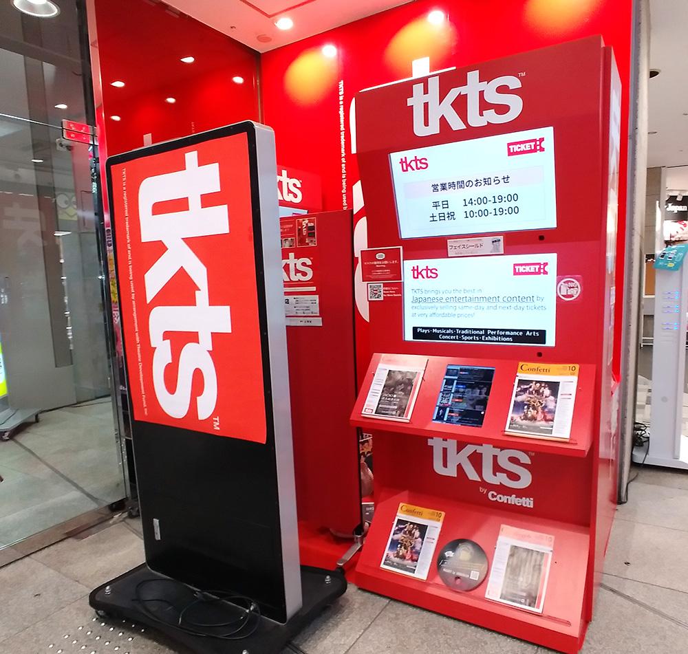 旗艦店「TKTS渋谷」。MAGNET by SHIBUYA109 1階での営業は9/28(月)まで。