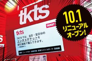 観劇ファン必見!ブロードウェイ発祥の格安チケットストア「TKTS」旗艦店が10/1に渋谷ハチ公前広場に転生します!