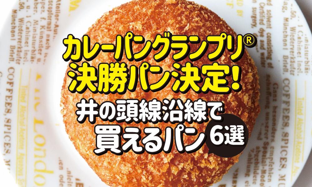 カレーパングランプリ®︎2020の決勝進出カレーパンが大決定!井の頭線沿線で買える〝決勝パン〟のお店はどこ!?