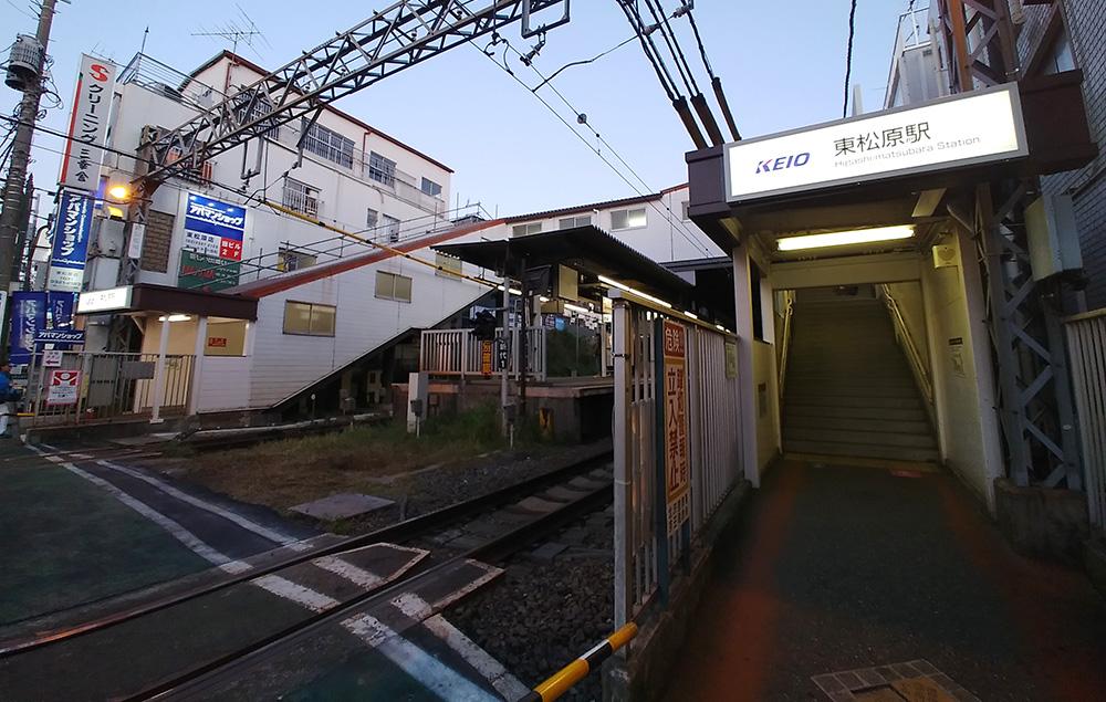 井の頭線・東松原の駅