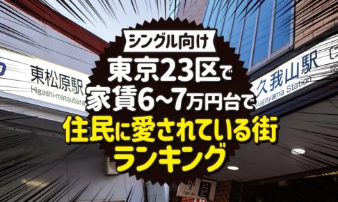井の頭線の久我山が1位、東松原が2位にランクインした2つの「住民に愛されている街ランキング」とは!?