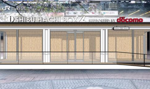 渋谷ハチ公前広場「青ガエル」跡地に未来型観光案内所が出現!「SHIBU HACHI BOX」10/1オープン