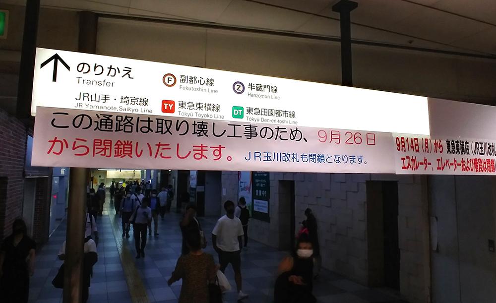 乗り換えルートとして長年利用されてきた東急東横店内の通路も閉鎖となります。