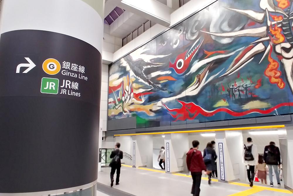 井の頭線・渋谷駅の中央口通路と大壁画「明日の神話」