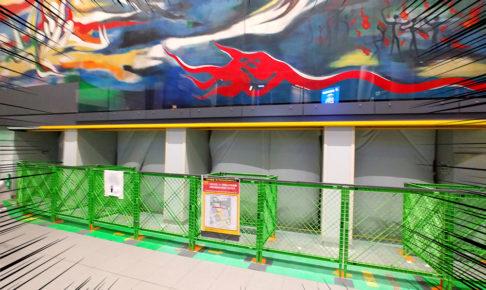 9/26(土)より渋谷駅の井の頭線→JR・銀座線への乗り換えルートが変更 に!岡本太郎先生の大壁画の下を通り抜けます!