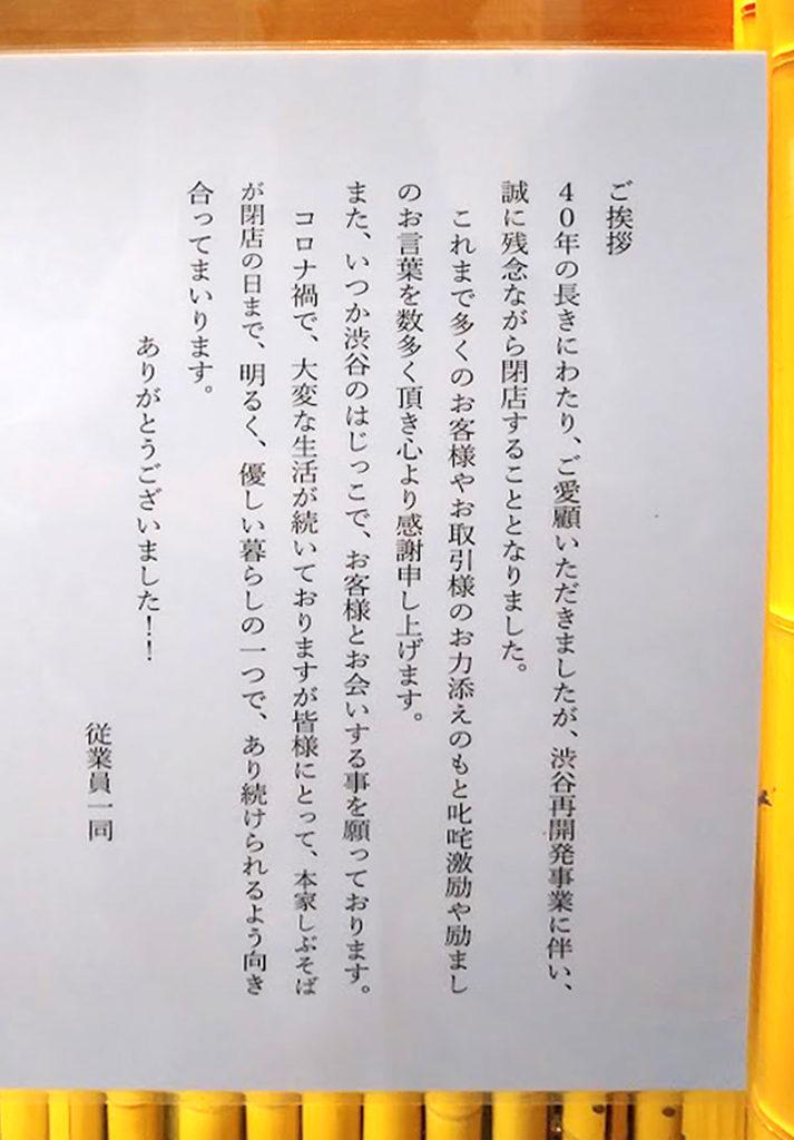 渋谷・本家しぶそばの閉店のお知らせ
