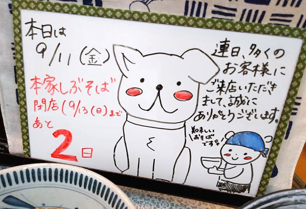 渋谷・本家しぶそばの手描きしぶくまくんとハチ公