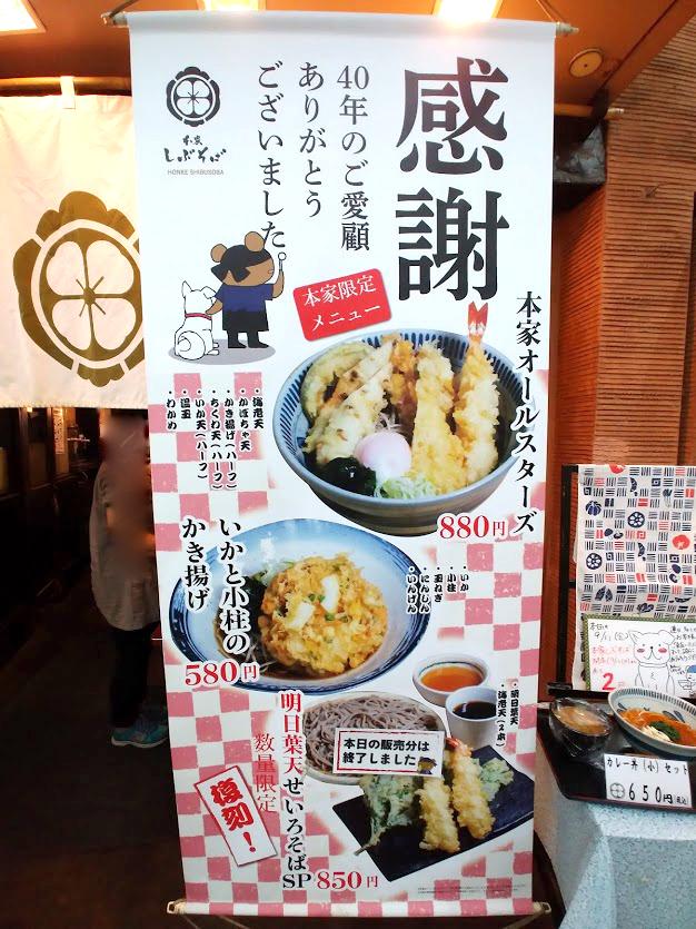 渋谷・本家しぶそばの閉店キャンペーンのタペストリー