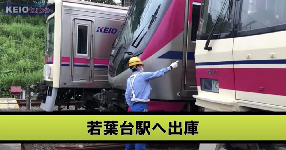 いよいよ若葉台駅へ出庫するKEIOtube「若葉台車両基地オンラインツアー」の場面
