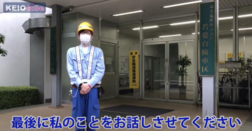 検車区で働く社員さんのインタビュー(KEIOtube「若葉台車両基地オンラインツアー」場面)