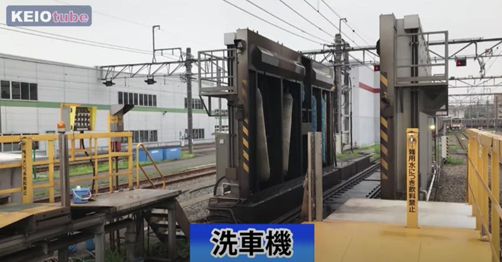 洗車機(KEIOtube「若葉台車両基地オンラインツアー」場面)