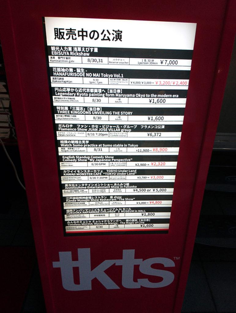 販売中の公演が一目でわかる店頭サイネージ(2019年8月・渋谷ヒカリエにて)