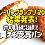 カレーパングランプリ®︎2020がついに結果発表!井の頭線沿線で買える〝金賞受賞パン〟セレクション!