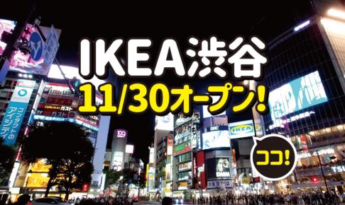 日本初の7階建て店舗!「IKEA渋谷」がいよいよ11/30オープンです!