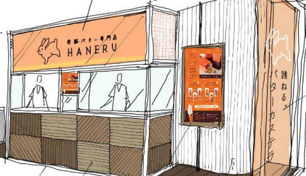 発酵バター専門店「HANERU」の店舗イメージ