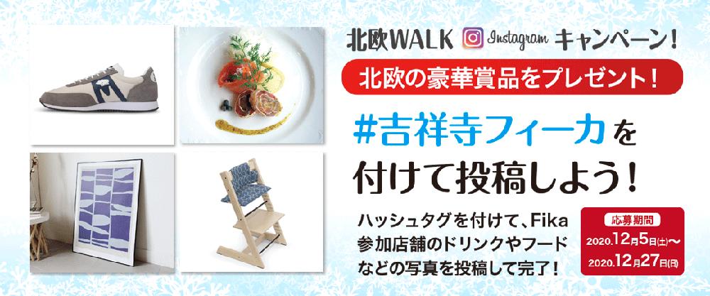 「#吉祥寺フィーカ 」Instagramキャンペーン