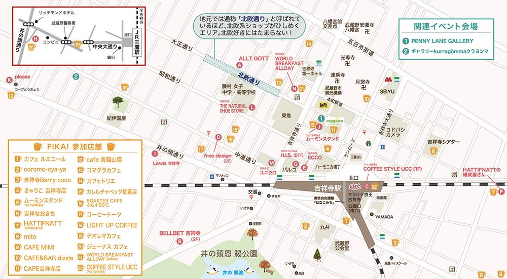 """吉祥寺北欧WALK2020""""FIKA""""参加店舗マップ"""