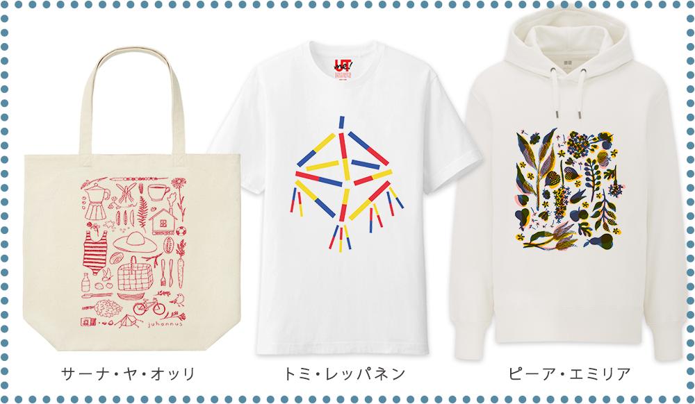 北欧アーティストのデザインがTシャツやパーカーに!(出典:ユニクロ公式サイト)