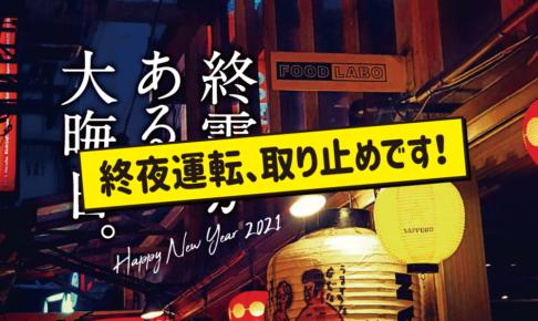 【12/19更新】京王電鉄の大晦日の終夜運転は取り止めに。井の頭線・京王線と京王バスの終夜運転状況まとめです!