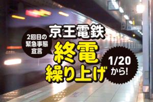 【終電繰り上げ】ご注意ください!京王電鉄が1/20から終電の繰り上げを実施します!
