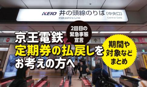 【1/7緊急事態宣言】京王電鉄が定期券の払い戻しに特例対応。対象期間や払い戻し額はどうなるの?うっかり定期券を使うと損することも!