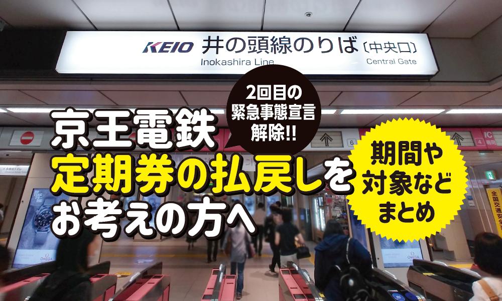 京王電鉄が定期券の払い戻しに特例対応!払い戻し額や対象期間はどうなるの?(うっかり定期券を使うと損することも)