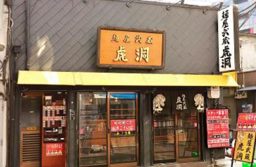 【吉祥寺】麺屋武蔵 虎洞