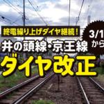 3/13から井の頭線・京王線がダイヤ改正!緊急事態ダイヤのまま終電繰り上げ継続。