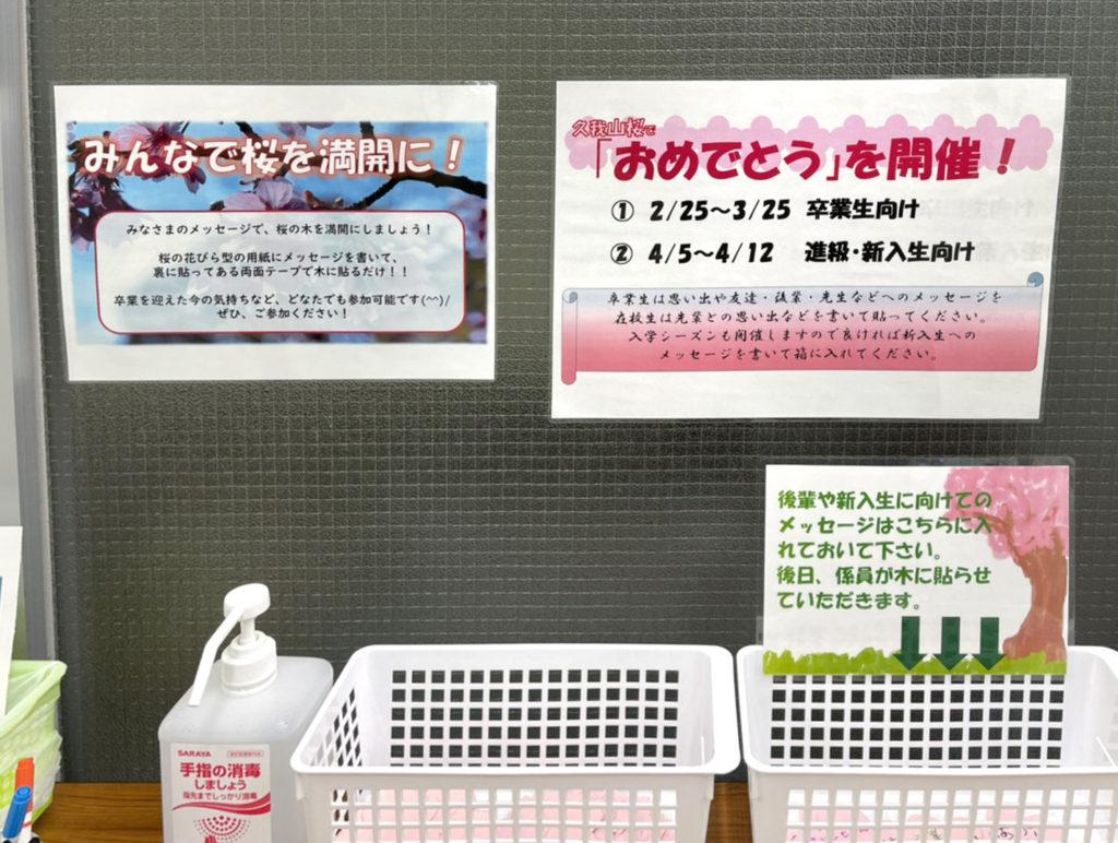 井の頭線・久我山駅の「久我山桜でおめでとう!」コーナー