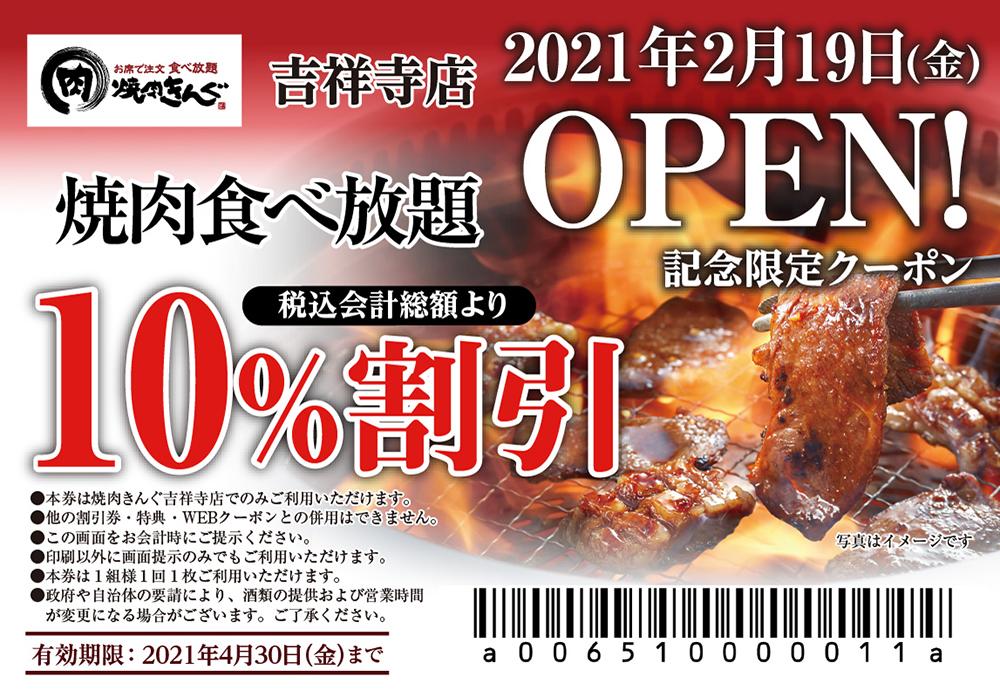 『焼肉きんぐ 吉祥寺店』限定の10%割引クーポン