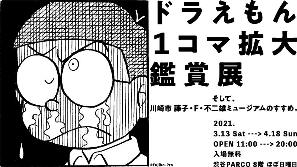 マンガ「ドラえもん」の1コマがアートに!「ドラえもん1コマ拡大鑑賞展」が渋谷PARCOで開催です