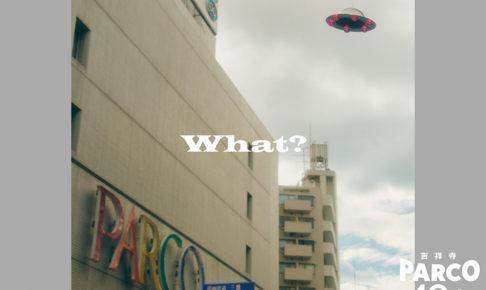 吉祥寺上空にUFO出現!?乗っているのは一体…吉祥寺パルコ40周年キャンペーンティザービジュアル公開です!